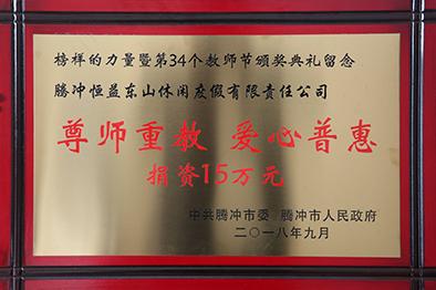 """""""尊师重教 爱心普惠""""捐资15万元;"""
