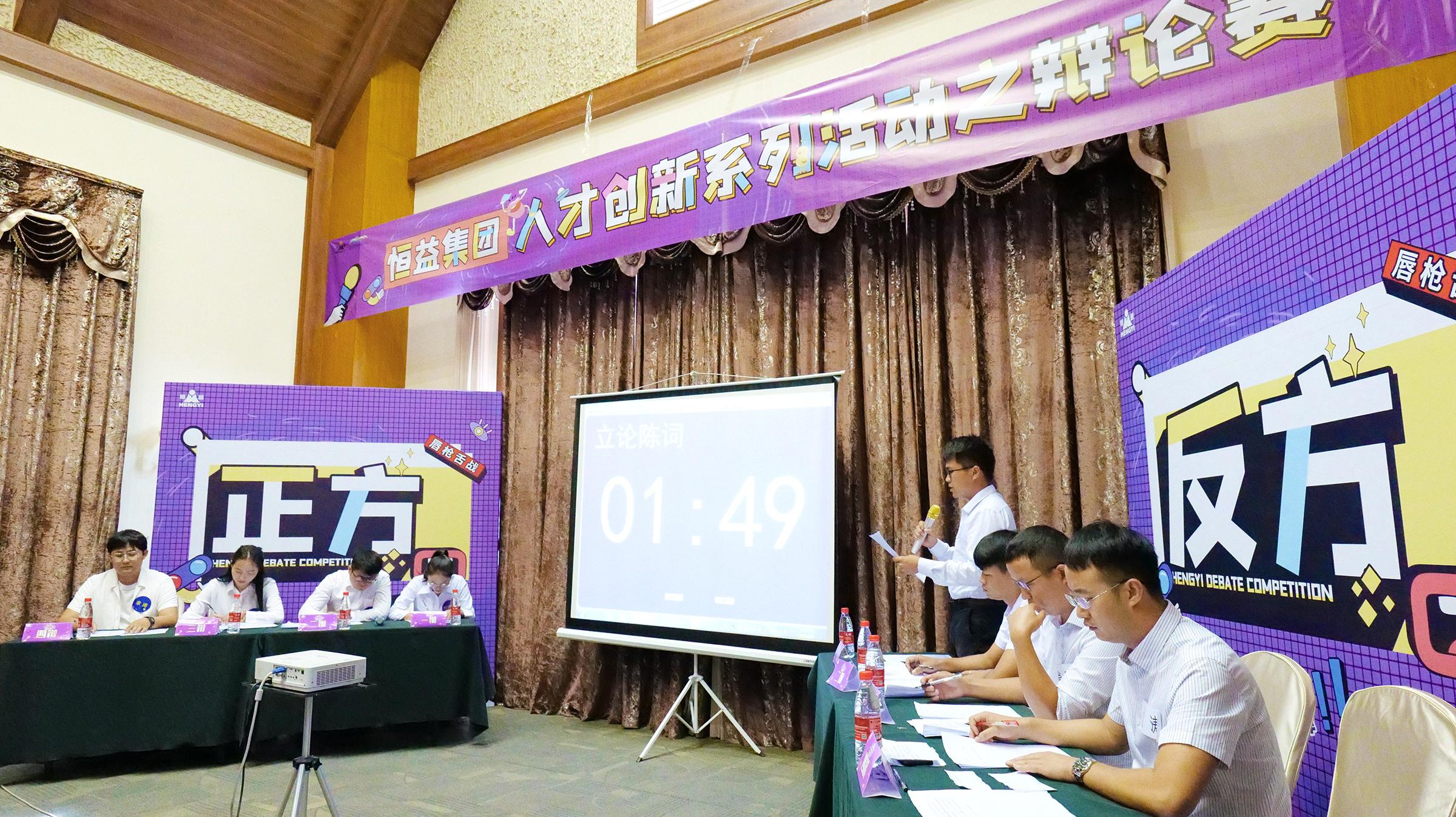 米6体育集团首期人才创新系列活动辩论赛圆满结束